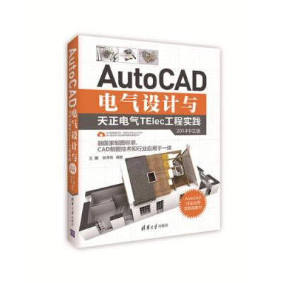 AutoCAD電氣設計與天正電氣TElec工程實踐(2014中文版)