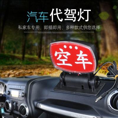 澳派出租車空車燈拉活燈代駕燈led燈滴滴的士專用空車牌拉貨燈USB款