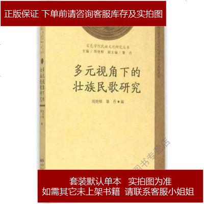 百色学院民族文化研究丛书:多元视角下的壮族民歌研究 9787510092152