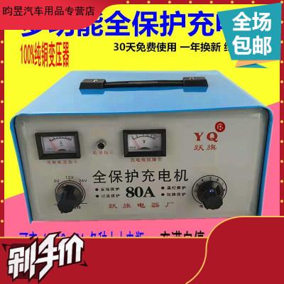 純銅汽車電瓶充電器6v12V24V全自動智能通用大功率蓄電池充電機