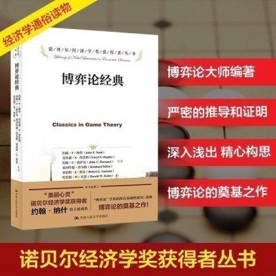 博弈论经典(诺贝尔经济学奖获得者丛书)经济 经济通俗读物 经济学著作 中国人民大学出版社