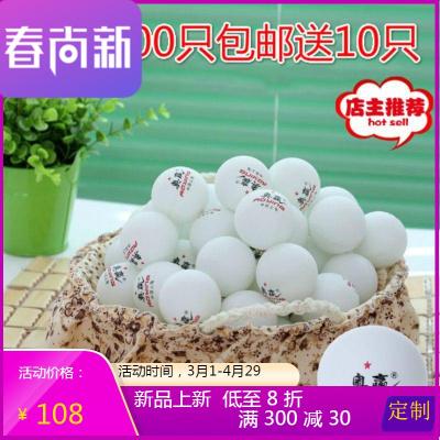 50只 標準一星乒乓球訓練發球機比賽用新料賽璐珞硬質