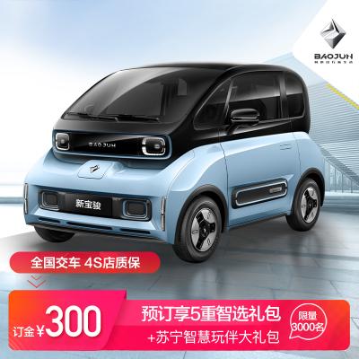 【訂金】新寶駿E300新能源 電動汽車 下訂即享5重智選禮包