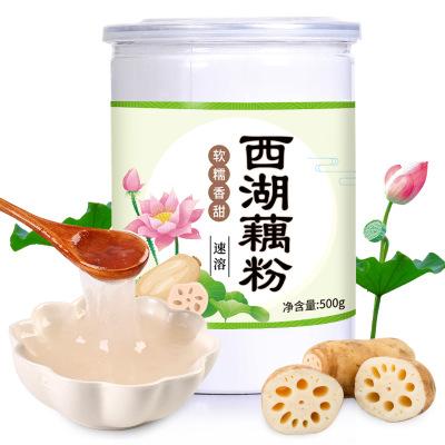杯口留香藕粉500g/罐健康飲食五谷代餐粉西湖藕粉