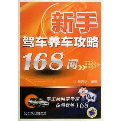 新手駕車養車攻略168問9787111380658機械工業出版社陳錦明