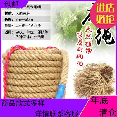 拔河绳比赛专用成人粗麻绳子不伤手棉布幼儿园儿童学生健身大跳绳