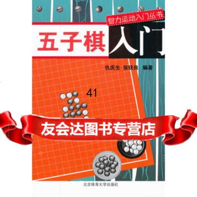 【99】智力運動入叢書:五子棋入97864409463仇慶生,張鐵良,北京體育 9787564409463