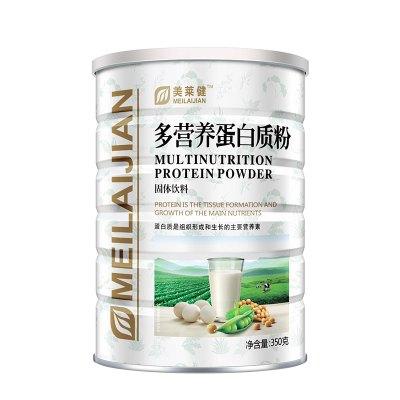 美萊健 多營養蛋白質粉350g/罐 植物大豆中老年奶粉營養品代餐粉