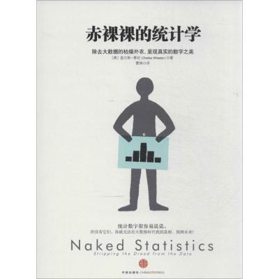 赤裸裸的統計學 (美)惠倫 著作 曹檳 譯者 經管、勵志 文軒網