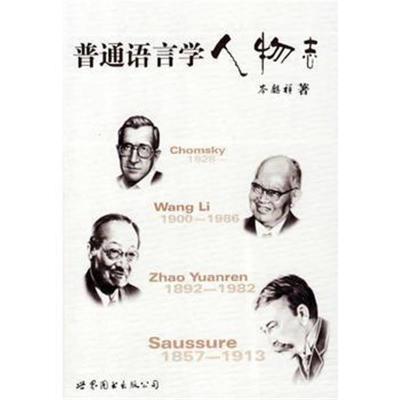 普通語言學人物志岑麒祥9787506287586世界圖書出版公司