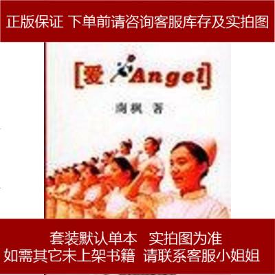爱.Angel 南枫 中国水利水电出版社 9787508416298