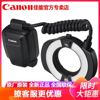 佳能(Canon)MR-14EX II微距雙燈頭閃光燈 佳能單反閃光燈 環形閃光燈 新百微 微距專用閃光燈