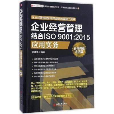 企業經營管理結合ISO 9001:2015應用實務 謝建華 編著 經管、勵志 文軒網