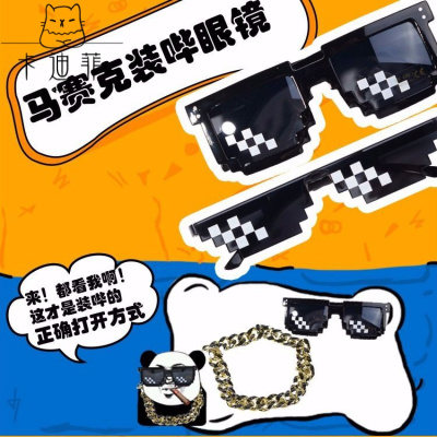 【品質優選】拍照創意墨鏡打碼眼鏡抖音社會人蹦迪搞怪二次元道具馬賽克潮