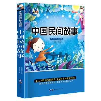 中國民間故事三四五年級小學生課外閱讀書籍T兒童文學經典xkb推薦6-9-15歲童話故事書籍I