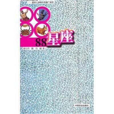 88星座(四色,銅版紙,精美全彩讀本) 崔石竹,陳丹