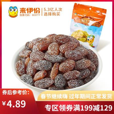 专区来伊份无籽葡萄干118g休闲零食新疆吐鲁番果干蜜饯小包装