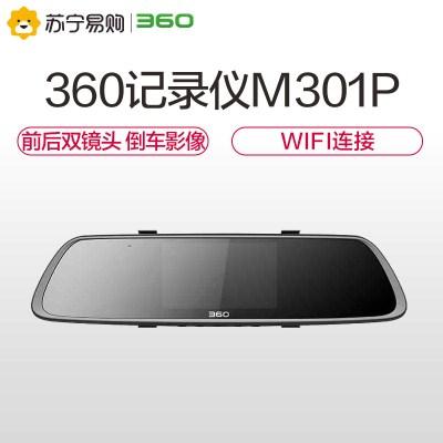 360行車記錄儀后新款后視鏡M301P/M302前后雙錄雙鏡頭無線wifi高清夜視倒車影像停車監控