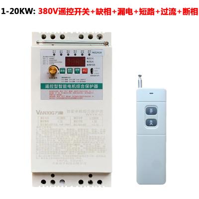 380V水泵無線遙控開關遠程大功率智能控制保護三相電機水泵遙控器 新款380伏20KW+缺相漏電短路過載