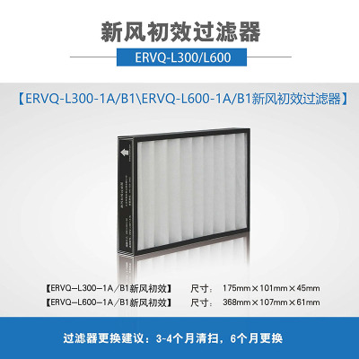 ERVQ-L600-1A/B1新風初效