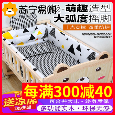 嬰兒床實木無漆環保寶寶床兒童床嬰兒搖籃床新生兒拼接大床漂亮媽媽