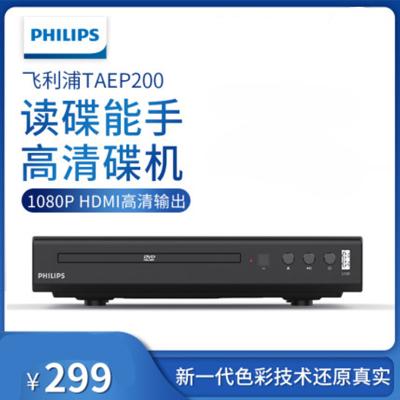Philips/飛利浦 TAEP200強力讀碟CDVCD普通DVD影碟機高清播放機家用DVD機看動畫強力讀碟送高清線