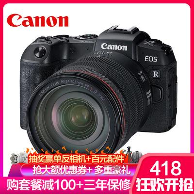 佳能(Canon)EOS RP 全畫幅專業微單數碼相機 RF 24-105mm F4 L IS USM單鏡頭套裝 2620萬像素 4K視頻拍攝 五軸防抖 Vlog相機 禮包版