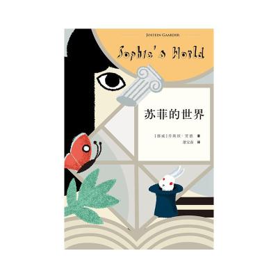 蘇菲的世界(新版) 作家出版社 喬斯坦賈德新華書店正版圖書新華書店正版圖書