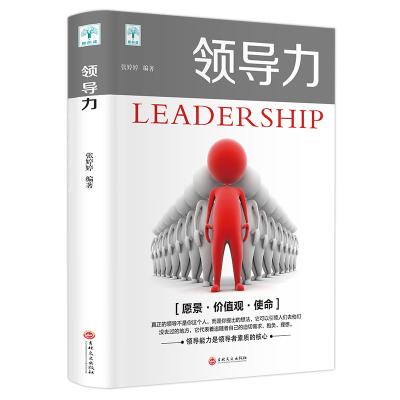 領導力企業管理方面的書籍打造高績效團隊的實戰工具書領導力就是執行力創新思維課提升自我修養自身能力做好領導人企業管理書籍