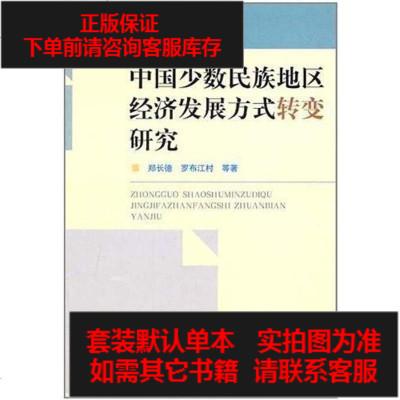 【二手8成新】国少数民族地区经济发展方式转变研究 9787105111442