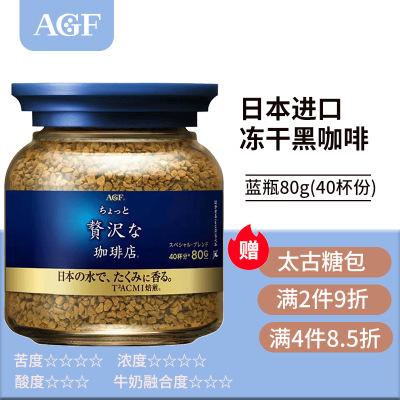 日本進口AGF Maxim純黑咖啡80g(藍瓶) 40杯份無糖速溶苦咖啡粉香濃