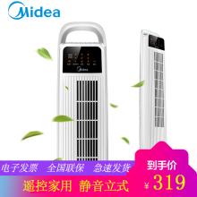 美的(midea)电风扇FZ10-15BRW 遥控塔扇/电风扇/无叶风扇 轻触式按键 遥控版摇头送风