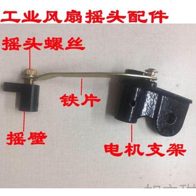 定做 工業電風扇落地扇掛壁扇 牛角扇機頭電機左右搖頭螺絲配件5065750 2.0CM內孔搖頭配件一套