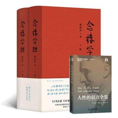 念樓學短+人性的弱點全集(共3冊)