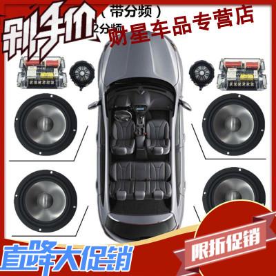 財星原裝哈曼卡頓6.5寸中低音喇叭汽車音響改裝套裝 無損車載音響喇叭 前后6件套(帶分頻)