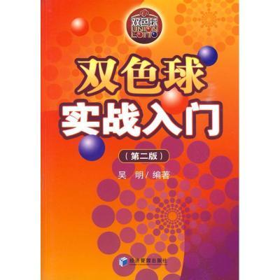 雙色球實戰入門(D二版)9787509607770經濟管理出版社