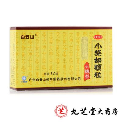 白云山 小柴胡颗粒无糖型 4g*12袋 解表散热 疏肝和胃