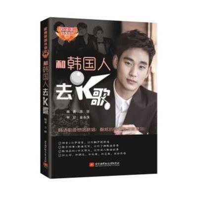 正版书籍 就是要唱外语歌系列:和韩国人去K歌(汉韩对照) 9787512420359 北