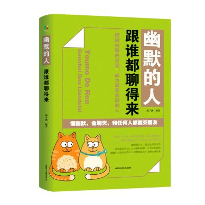 幽默的人跟谁都聊得来 与人沟通说话技巧励志书籍社交职场礼仪幽默口才训练书籍人际交往说话技巧的书 正版