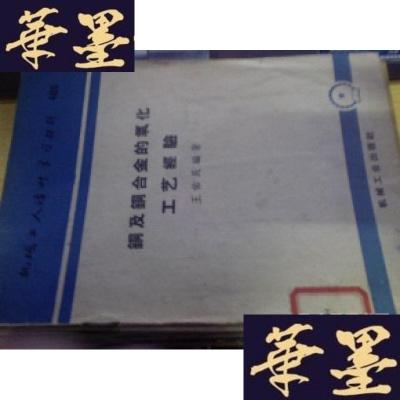 正版旧书组合夹具应用 (工业技术资料(第131号))
