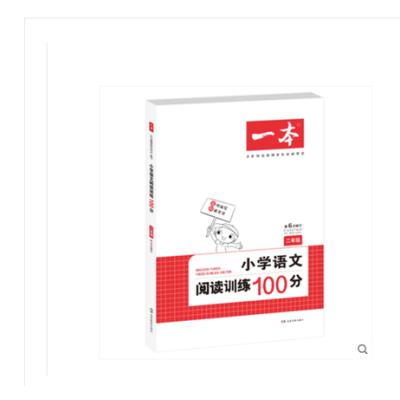 2019最新一本小学语文阅读训练100篇二年级 人教版同步阅读练习册课外拓展阶梯阅读理解小学生学习资料专项教材第六次