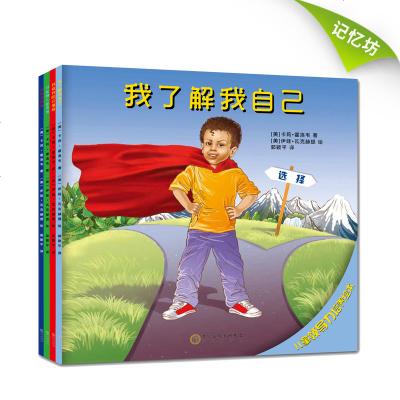 jyf-|儿童领导力培养绘本(全四册)我了解自己 我来当向导 我有我的价值观 我能融入新环境 少儿经典书籍 培养情商