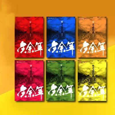 珍藏正版未刪減《慶余年》天下權臣寶典小說123456冊全套 貓膩 中國友誼出版社