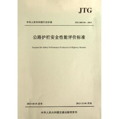 公路護欄安全*能評價標準:JTG B05-01(2013)北京深華達交通工程檢測有限公司人民交通出版社