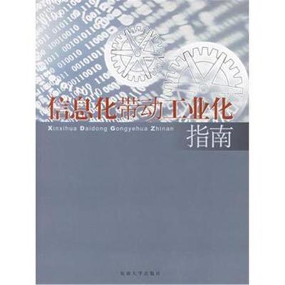 全新正版 信息化带动工业化指南