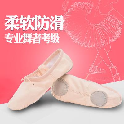 成人幼儿童舞蹈鞋软底练功鞋女童猫爪鞋跳舞鞋帆布瑜伽鞋芭蕾舞鞋 臻依缘