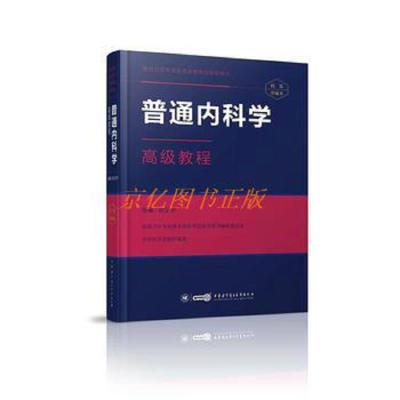 正版普通内科学高级教程/刘又宁著/中华医学电子音像出版社中华医