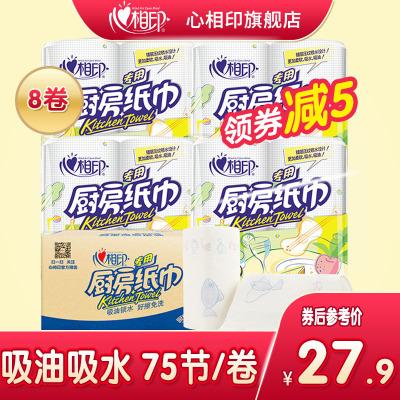 心相印厨房纸巾4提8卷吸油纸吸水油炸厨房纸加厚专用纸巾卷纸擦油纸KT102
