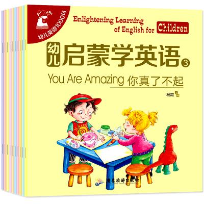 全10册幼儿英语启蒙教材有声英文教材入门零基础阅读绘本读物少儿故事书0-3-6-8岁幼儿园宝宝学英语早教启蒙一年级二年级