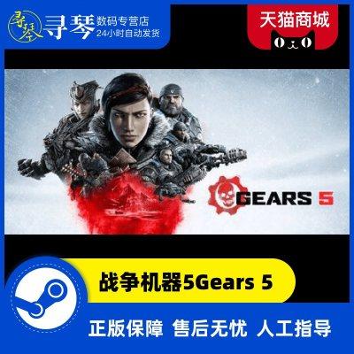 PC 中文 steam 戰爭機器5 Gears 5 動作冒 正版游戲